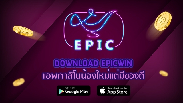download epicwin